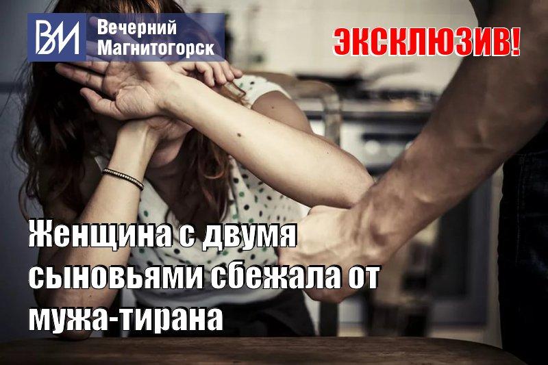общество защиты женщин от мужей тиранов