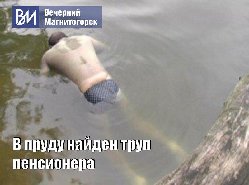 утопил знакомую в пруду