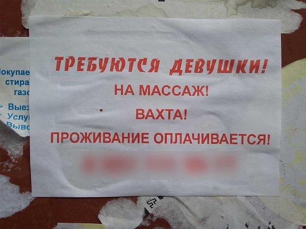 Работа для девушек массаж индивидуалка москва реальное фото
