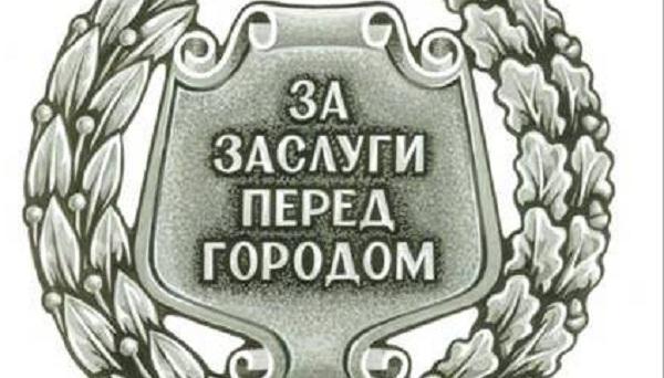 «За заслуги перед городом Магнитогорском»