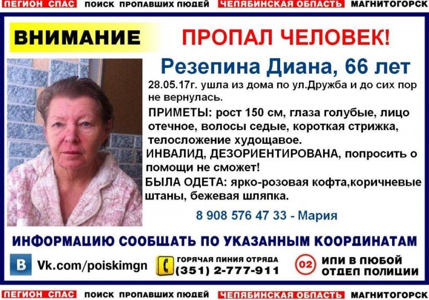 Пропала пожилая женщина
