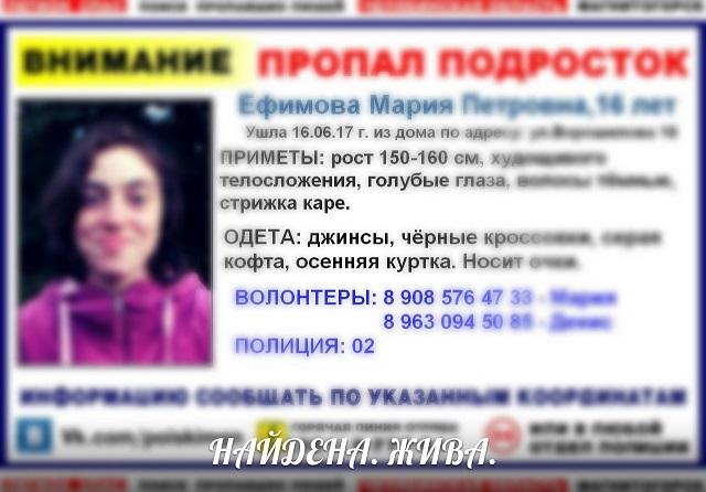 Мария Ефимова нашлась