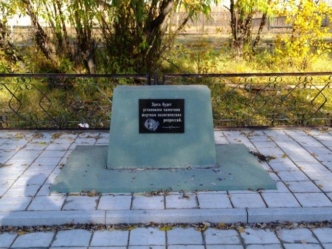 Куда поставят памятник переселенцам?