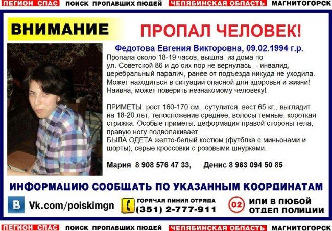 Девушка-инвалид пропала в Магнитогорске