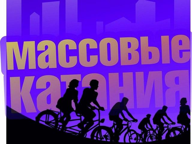 Сегодня вечером велосипедисты выйдут на прогулку
