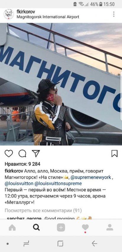 Киркоров уже в Магнитке