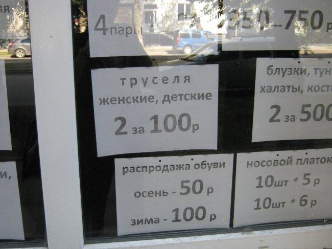 «Обглоданные» остановки и «труселя» на витрине