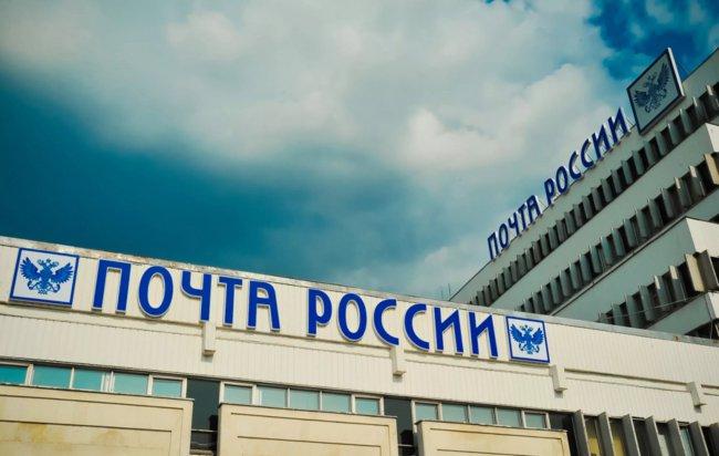 «Почта России» раздаёт подарки