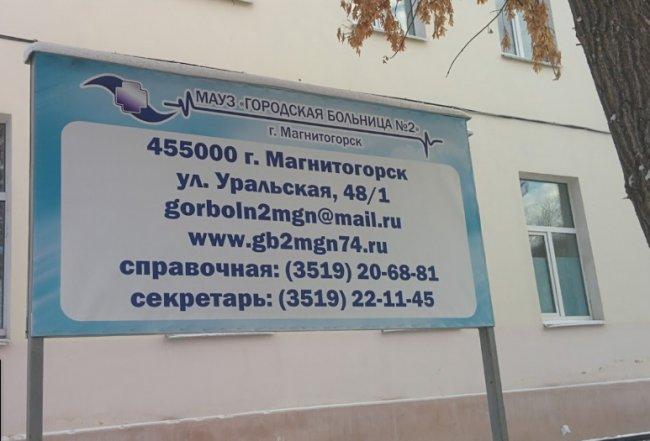 Задержание в магнитогорской больнице