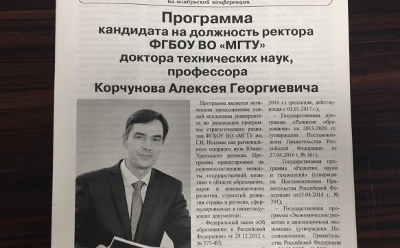 В МГТУ новый ректор