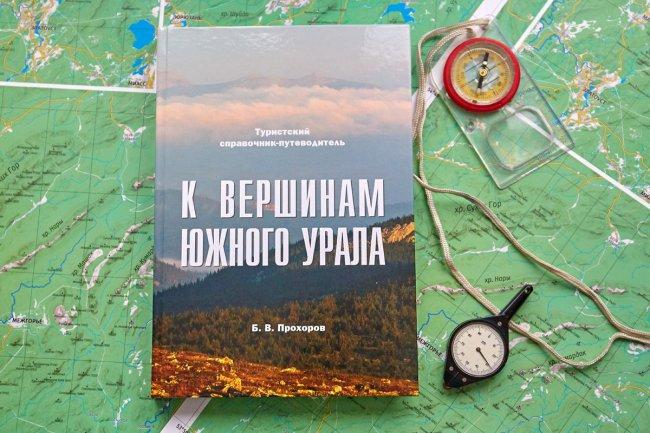 Если в горы идёшь, читай