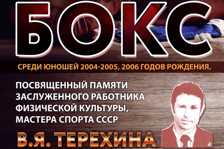 В «Динамо» стартует турнир Терёхина
