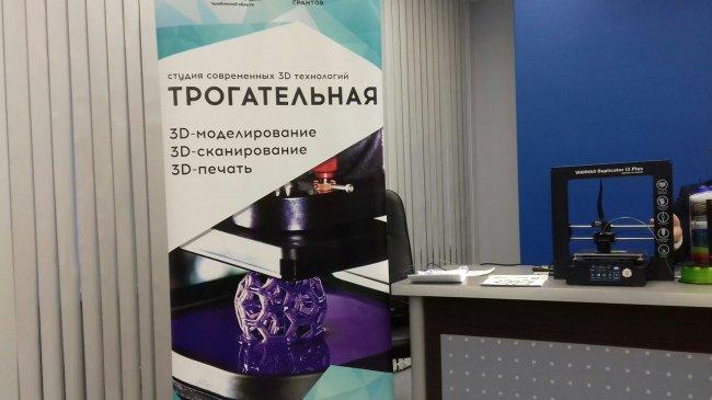 Бесплатные 3Д курсы проведут в Магнитке