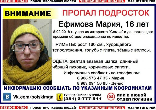 В Магнитогорске пропала девушка