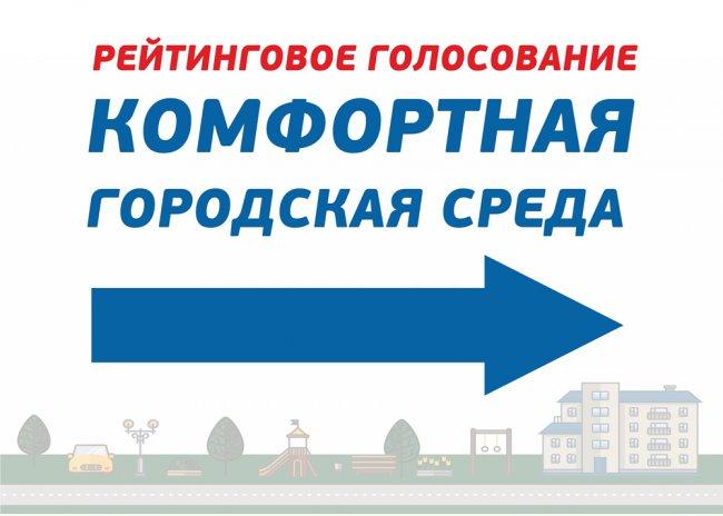 Город ждёт ваших предложений