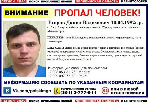 Он искал дорогу в Магнитогорск