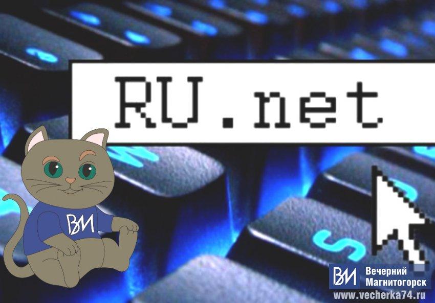 С днём рождения, RuNet!