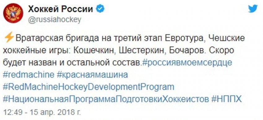 Василий Кошечкин вызван в сборную России