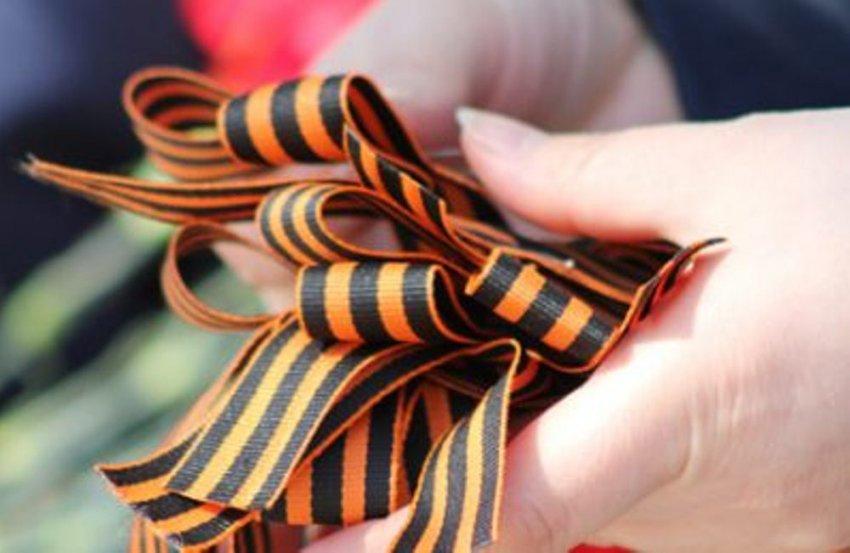 Георгиевская лента в подарок