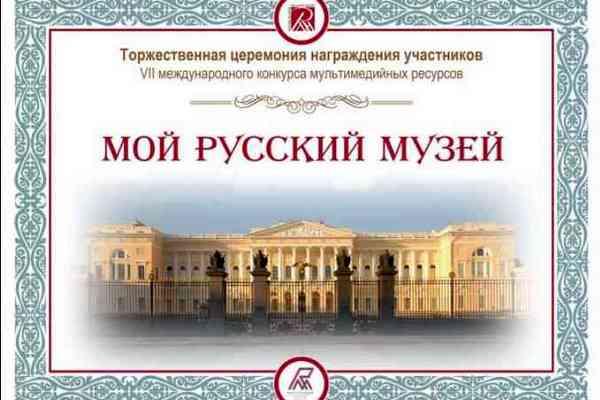 Русский музей оценил