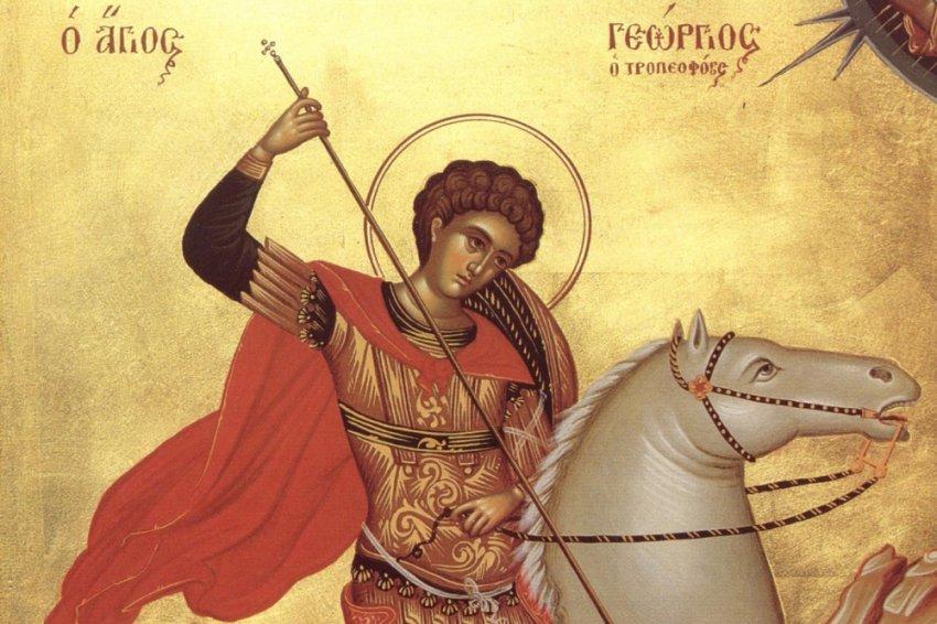 Сегодня День святого Георгия Победоносца