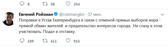 Евгений Ройзман подал в отставку