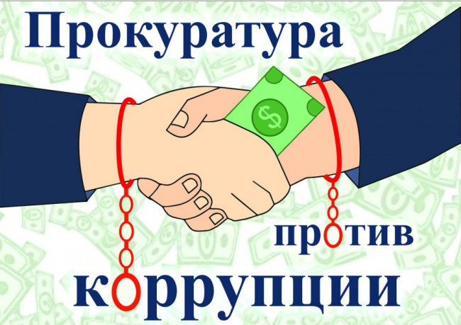 Ты против коррупции?
