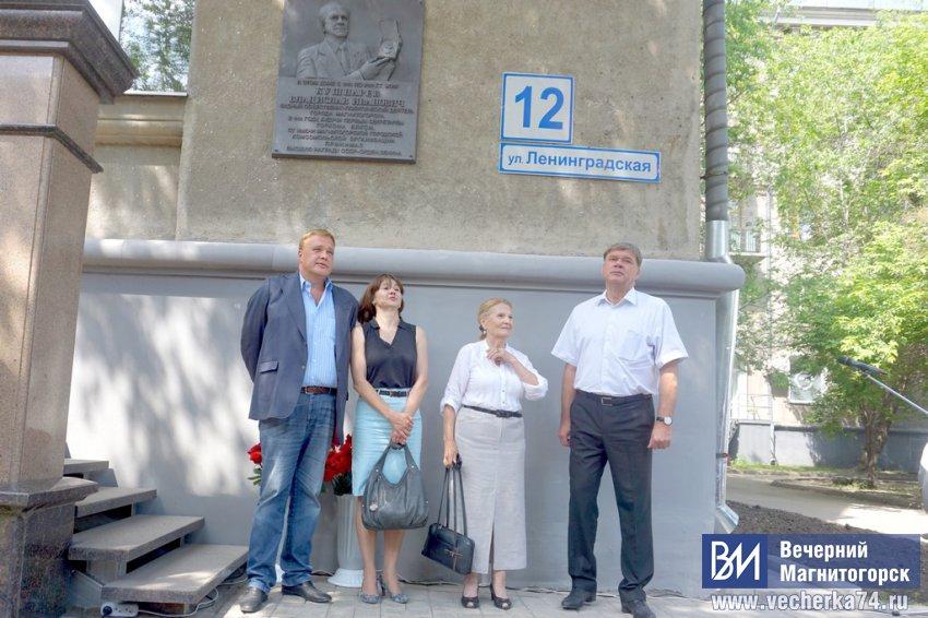 Знаменитый дом на Ленинградской украсила памятная доска.