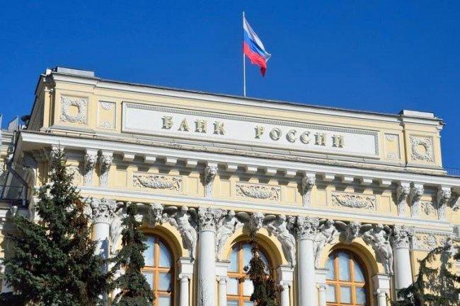 Банку России исполняется 158 лет