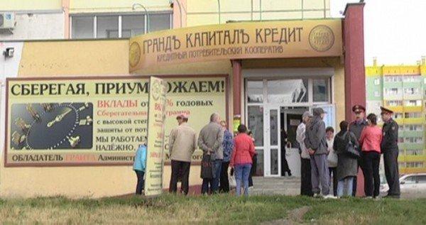 Владельцу кооператива «Грандъ Капиталъ Кредит» вынесен приговор