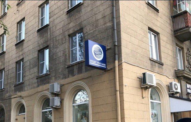 Кредит Урал Банк возмутил горожан