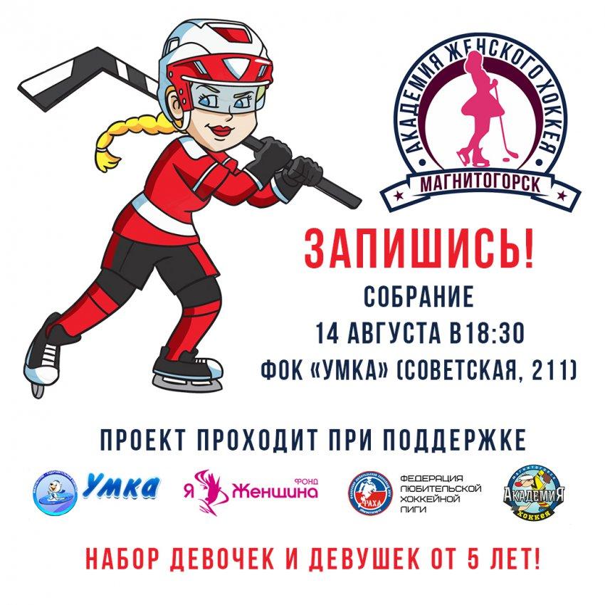 Женщин приглашают в секцию хоккея