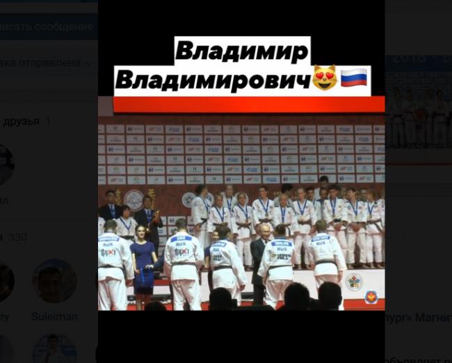 Владимир Путин пожелал удачи магнитогорской спортсменке