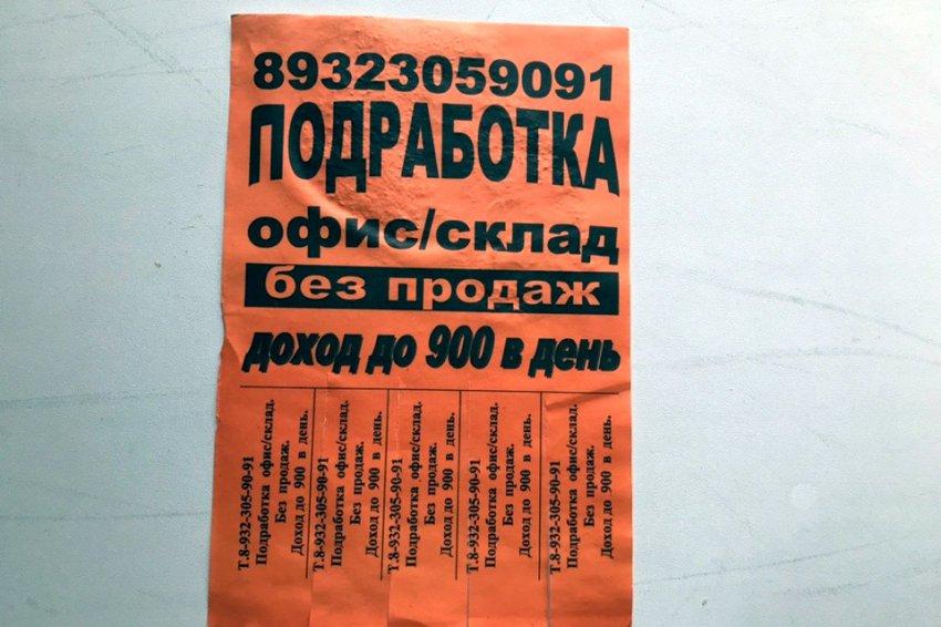 Хотите иметь 900 рублей в день без опыта работы?