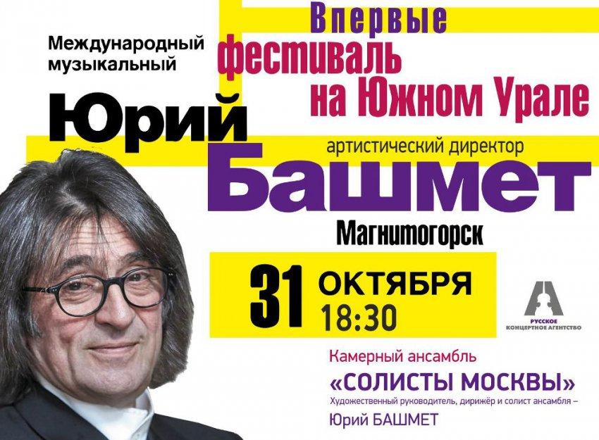 Фестиваль Юрия Башмета пройдёт в Магнитке