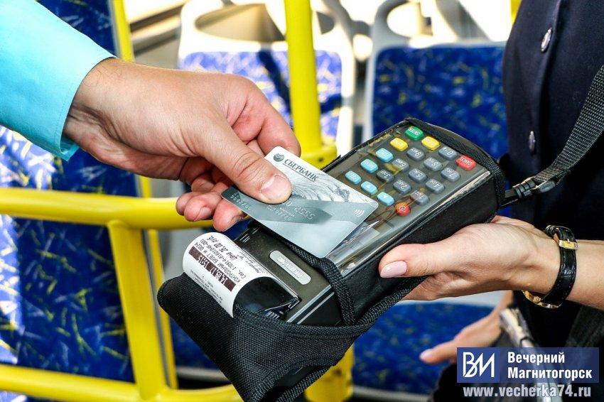 Без гроша в трамвае