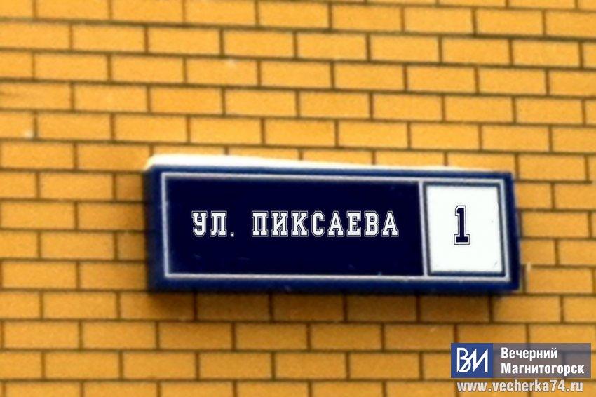 Семьдесят три улицы именованы сегодня