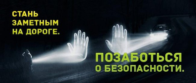 Засветись на дороге
