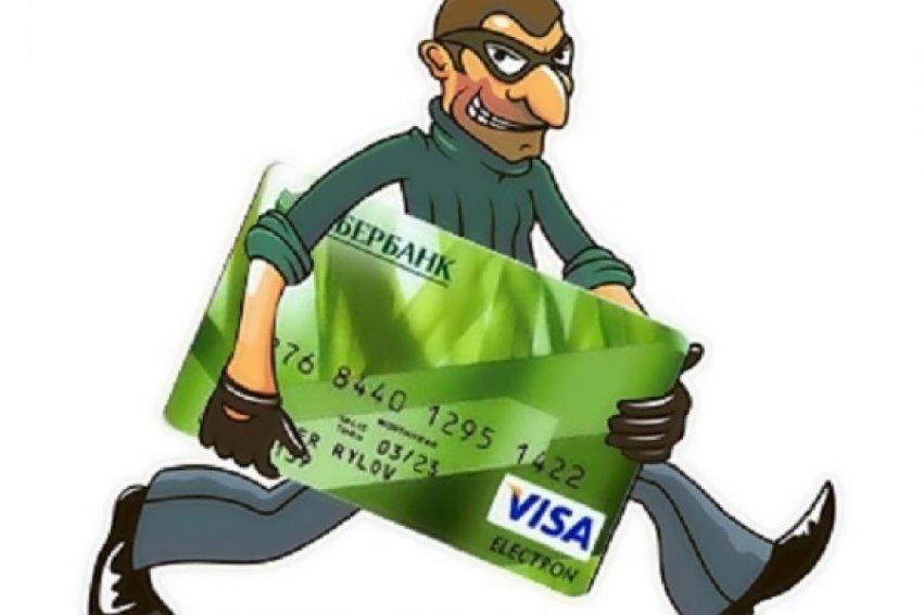 Как обезопасить банковские карты?