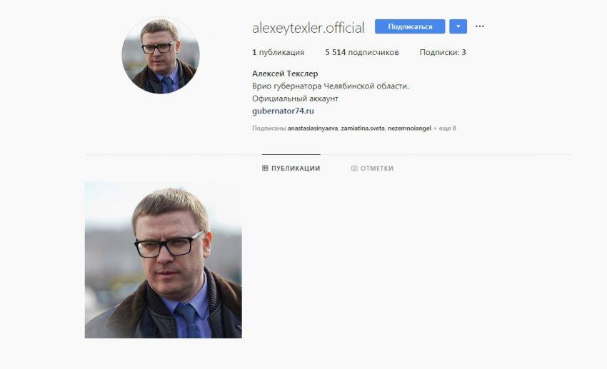 Врио Губернатора Челябинской области завел аккаунт в Instagram