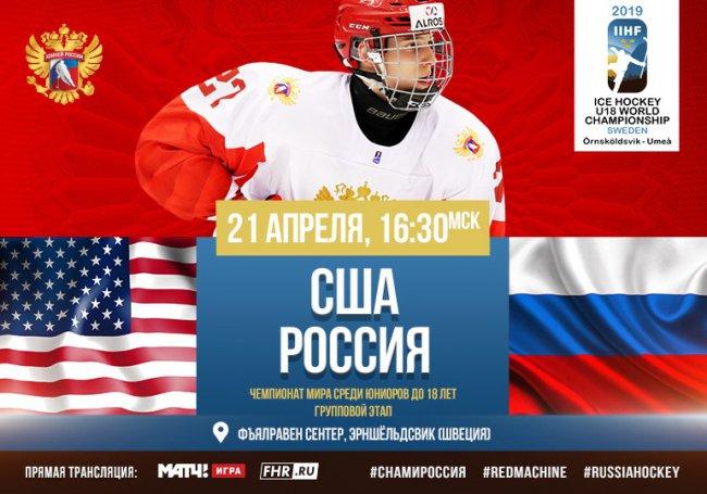 Текстовая трансляция ЮЧМ-2019 по хоккею. Россия — США