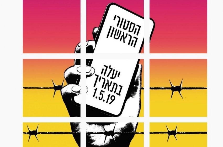 В Instagram появился аккаунт жертвы холокоста