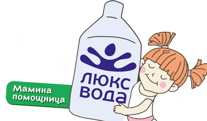 Бесплатно 30 л «Люкс Воды» каждой маме