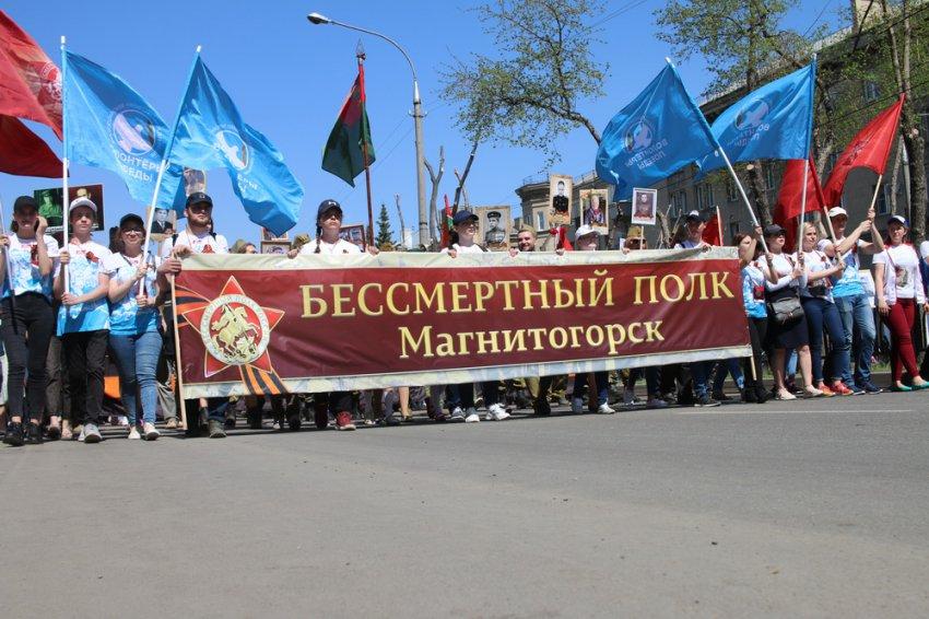 Бессмертный полк в Магнитогорске: Мы помним!