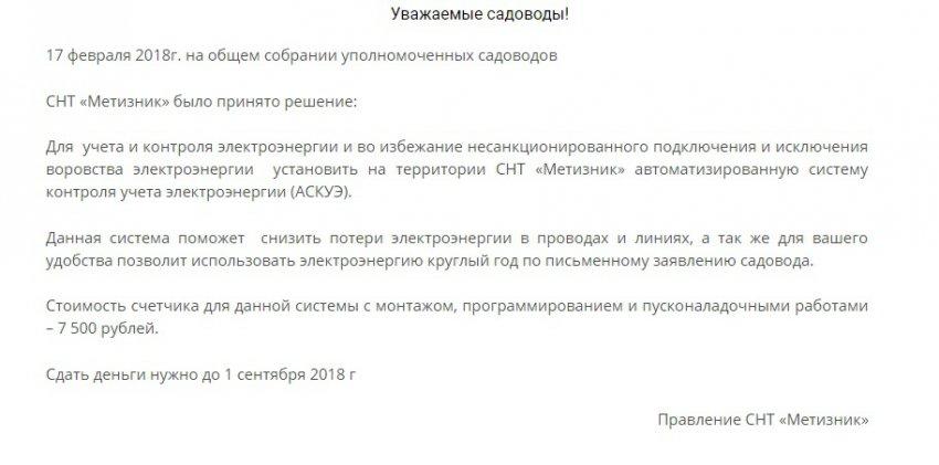 """Скандал в СНТ """"Метизник"""""""