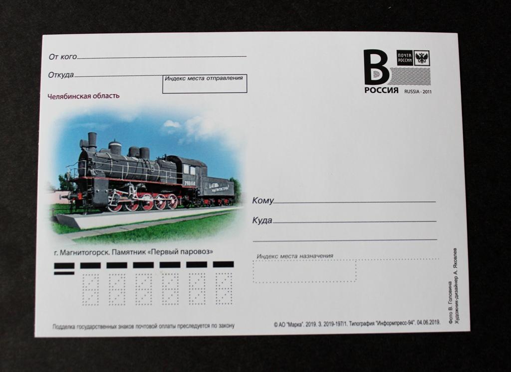 Челябинск на почтовых открытках