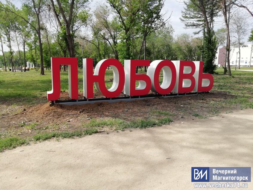 """В Магнитогорске поселились """"любовь"""" и """"счастье"""""""