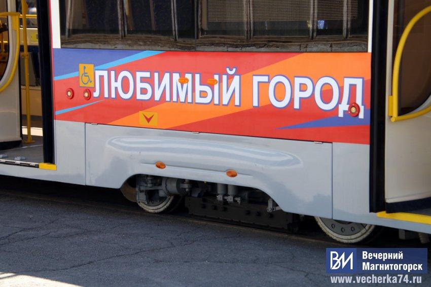 В Магнитогорск прибыли новые трамваи