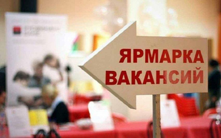 В Магнитогорске пройдёт ярмарка вакансий