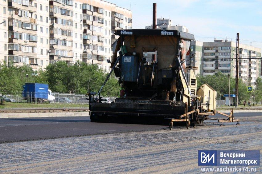 В Магнитогорске обновляют дороги